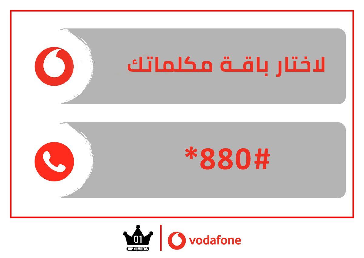 لاختيار باقة المكالمات من فودافون