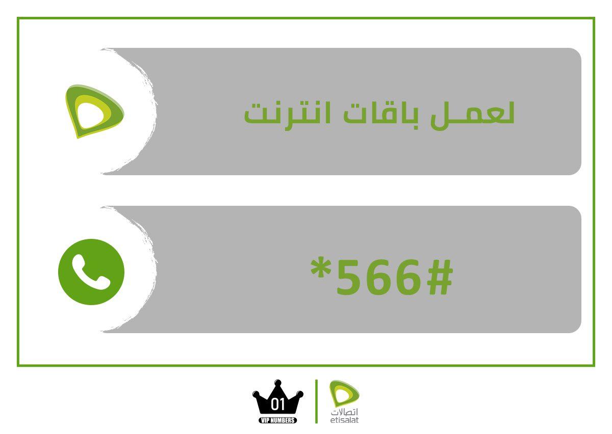 طريقة عمل باقات الانترنت من اتصالات مصر