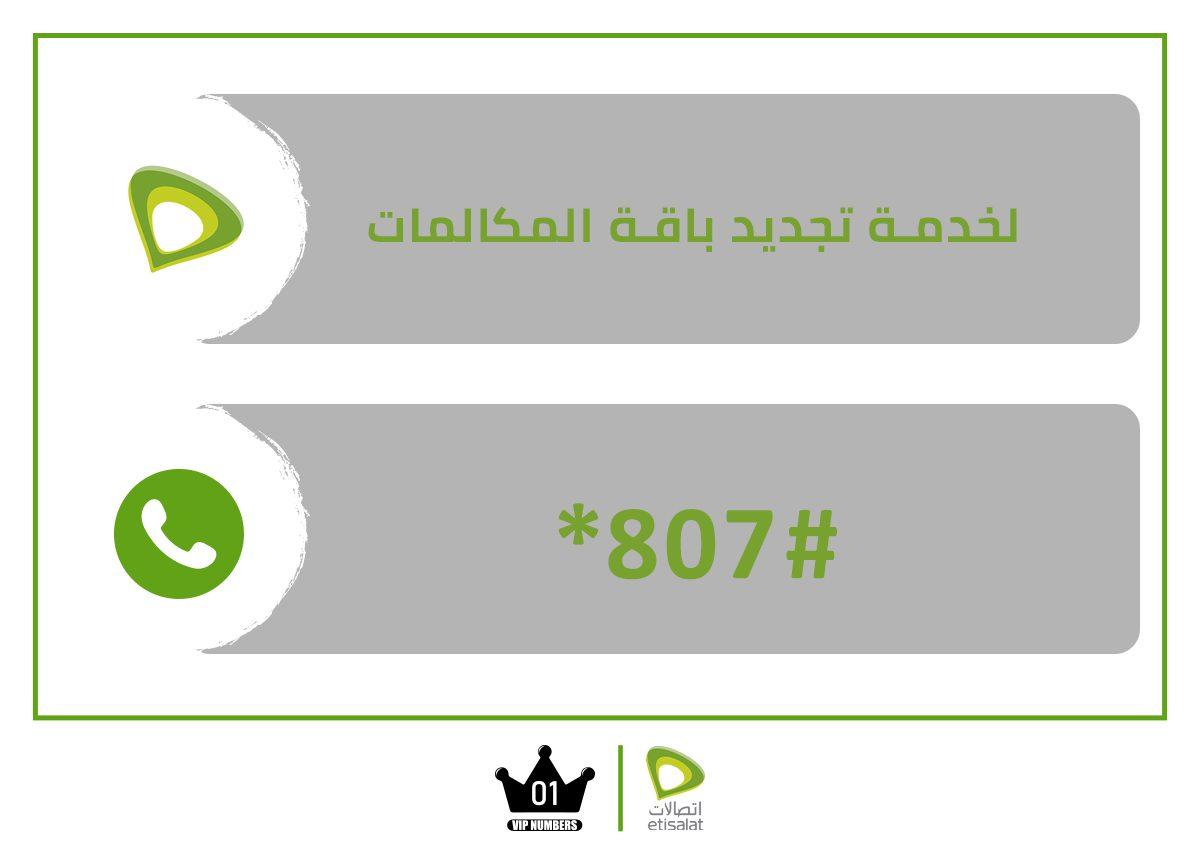 طريقة معرفة تجديد باقة المكالمات من اتصالات مصر