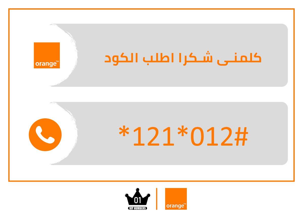 طريقة خدمة كلمنى شكرا من شبكة اورنج مصر