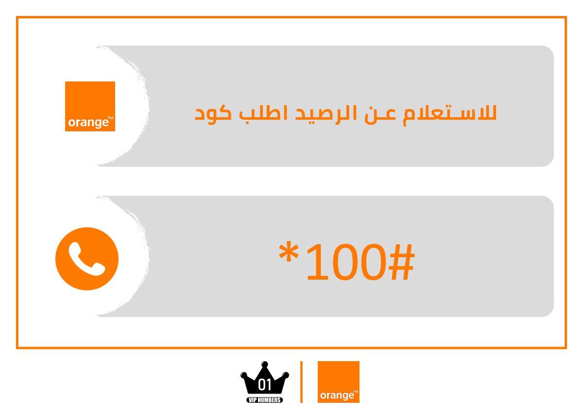 الاستعلام عن رصيد شركة اورنج مصر