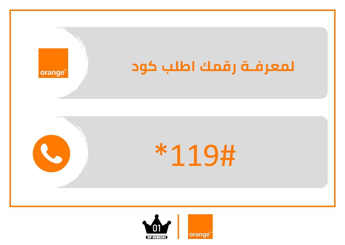 طريقة معرفة رقمك شركة اورنج مصر