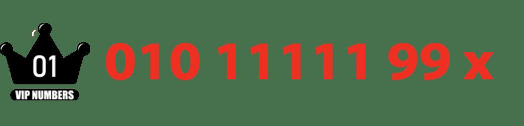 ارقام مميزه مصريه - ارقام مميزه للبيع - ارقام فودافون - ارقام فودافون مميزه - ارقام اتصالات مميزة - ارقام اورنج مميزة - خطوط موبايل - ارقام مميزة ارقام اورانج - ارقام اورانج مميزة VIP, اراقم سهله ورخيصة فودافون