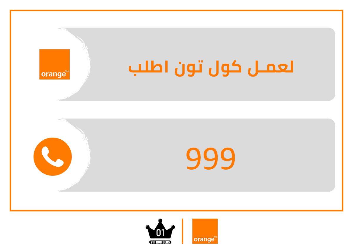 طريقة عمل كول تون من شبكة اورنج مصر