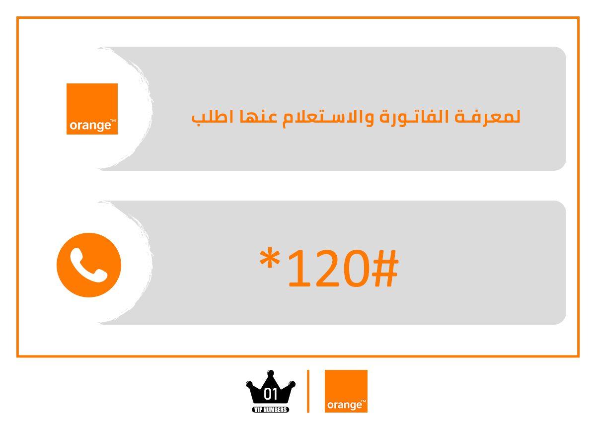 طريقة معرفة الفاتورة والاستعلام عنها شبكة اورنج مصر
