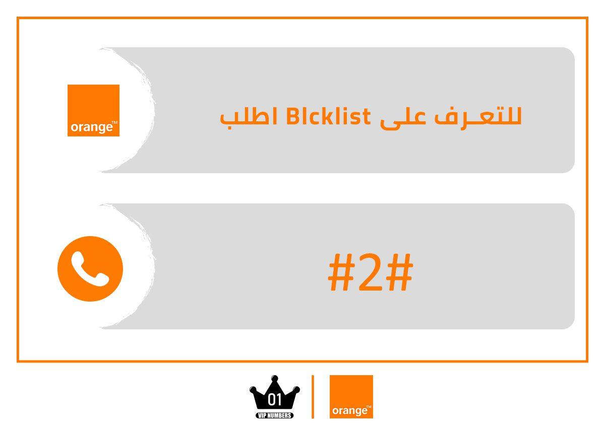 طريقة التعرف على قائمة الـ Blacklist