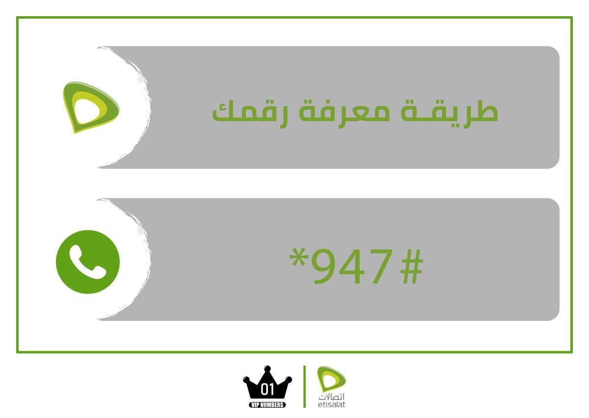 طريقة معرفة رقمك من اتصالات مصر