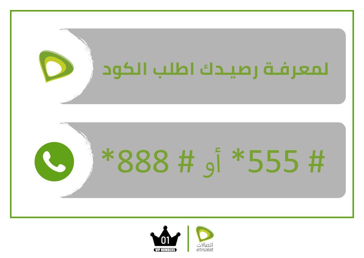الاستعلام عن رصيدك شبكة اتصالات مصر