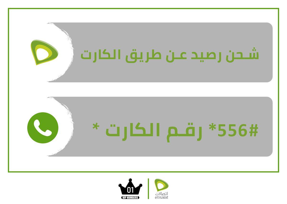 طريقة شحن رصيدك عن طريق الكارت من شبكة اتصالات مصر