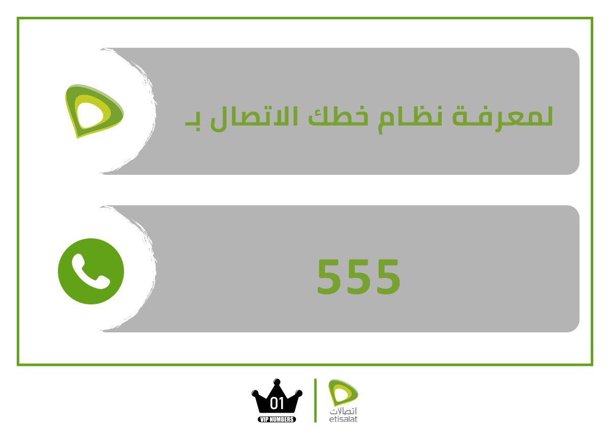 طريقة معرفة نظام خطك من اتصالات مصر